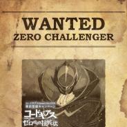 『コードギアスGenesic Re;CODE』謎解き型事前登録キャンペーンの挑戦者数が5万人を突破! 「ゼロからの挑戦状」の新たなる手がかりを本日18時に公開