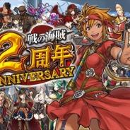 マイネットゲームス、『戦の海賊』で8月27日のサービス2周年を記念するキャンペーンを開催!