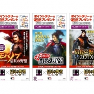 コーエーテクモ、『信長の野望』シリーズが京都の観光イベント「東山花灯路」とタイアップ! ゲーム内アイテムが貰えるポイントラリーを開催