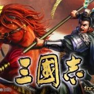コーエーテクモゲームス、『三國志 for スゴ得』の提供開始…第1弾は『100 万人の三國志 LITE』と『三國志 2』