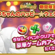 in Motion、『ねこ島日記』で6月の季節柄に合わせた期間限定イベント「ヒメちゃんのハッピー☆ウェディング」を開催!