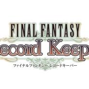 DeNAとスクエニ、『FF レコードキーパー』の楽曲を収録したオリジナル・サウンドトラック Vol.2を9月20日に発売決定