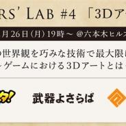 "Wright Flyer Studios、業界交流イベント""Flyers' Lab #4 「3Dアート編」""を2月26日19時に開催 ゲストはNHN PlayArt・藤田大介氏"