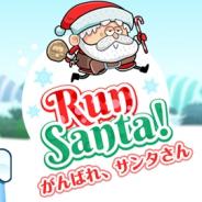 ワーカービー、アクションゲーム『がんばれ、サンタさん』をスゴ得コンテンツ「ゲームセンターNEO」に追加