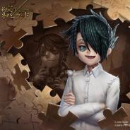 NetEase Games、『Identity V 第五人格』で2021年春に開催予定の『約束のネバーランド』コラボより「レイ」「イザベラ」の衣装を公開