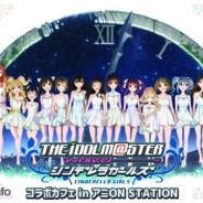 ナムコ、「『アイドルマスター シンデレラガールズ』コラボカフェ in アニON STATION」を全国6ヵ所で9月6日より順次開催