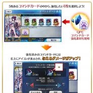 FGO PROJECT、『Fate/Grand Order』お助けTIPS集でコマンドカードの強化方法とその効果を紹介!
