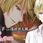 フリュー、『恋愛プリンセス~ニセモノ姫と10人の婚約者~』にてディアス=ヴィクトールの本編ストーリーを配信開始!