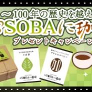 SEモバイル&オンライン、『ハッピーベジフル』で「おSOBAに珈琲~100年の歴史を超えて~」プレゼントキャンペーンを開催