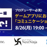 【席数追加】KLab、NextNinja、セガゲームスが登壇…スマホゲームの「コミュニケーション戦略」に迫るセミナーを8月26日に開催