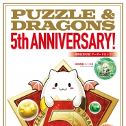 KADOKAWA、ガンホーの『パズル&ドラゴンズ』5周年記念ムック「パズル&ドラゴンズ 5th ANNIVERSARY」を発売