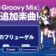 ブシロード、『D4DJ Groovy Mix』でPeaky P-keyのカバーする「逆光のフリューゲル」を追加