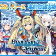 ウィローエンターテイメント、美少女×海戦シミュレーションRPG『ガーディアン・プロジェクト』の事前登録を開始! 配信開始は4月26日の予定