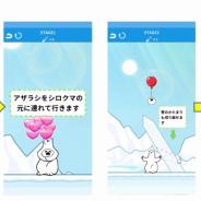 ノックバックワークス、 『恋するシロクマ~ホワイトラブ~』を配信開始! アザラシ君を救出するカジュアルパズル