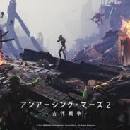 【PSVR】Winking Entertainment、FPS『アンアーシング・マーズ2』をリリース