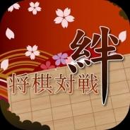 ミラクルポジティブ、将棋対戦アプリ『将棋対戦 【絆】』β版の配信開始…相手が手を指すとプッシュで通知する非同期対局