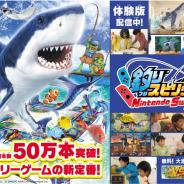 バンナム、『釣りスピリッツ Nintendo Switchバージョン』の出荷本数が50万本を突破!  7月下旬に無料大型アップデート実施