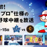 AbemaTV、「AbemaTV」が『実況パワフルプロ野球』とコラボ 9月14、15日の「横浜DeNAベイスターズvs読売ジャイアンツ」をパワプロ仕様で完全生中継