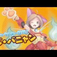 レベルファイブとDMM GAMES、『装甲娘』の新キャラクター「ジ・バニャン」を発表…アプリ版の事前登録の報酬として配布予定