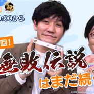Yostar、『雀魂』のバラエティ番組「雀魂 presents タイムマシーン3号の!今夜はおしゃべリーチ!」の第2回の放送を5月10日20時より実施