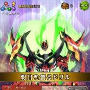 ポッピンゲームズジャパン、『ドラゴンシャウト』『天元突破グレンラガン』との大型コラボレーション第2弾を開始