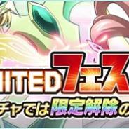 ブシロードとポケラボ、『戦姫絶唱シンフォギアXD』でリリース1周年を記念した「UNLIMITEDフェスガチャ」を配信開始!