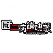 キューマックス、厨二病ソーシャルゲーム『厨二病 鎮魂歌ーConcertino Edgelordー』のティザーサイトを公開 配信開始は3月下旬の予定