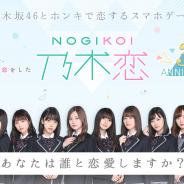 10ANTZ、『乃木恋 ~坂道の下で、 あの日僕は恋をした~』で4期生初の限定リアルグッズがもらえる記念イベントとキャンペーンを開催中!