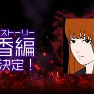 UUUM、『青鬼X』アナザーストーリー「美香編」を4月28日に配信! マルチエンディングで様々なストーリーが展開