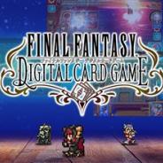 スクエニ、完全新作対戦カードゲーム『FINAL FANTASY DIGITAL CARD GAME』の事前登録を開始! 対戦は同時ターン制を採用