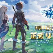 X.D.Global、本格幻想RPG『サファイア・スフィア〜蒼き境界〜』の正式サービスを開始! リリースイベントに合わせた期間限定ガチャを開催
