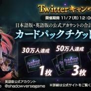 Cygames、『Shadowverse』で日本語版・英語版の公式Twitter合計フォロワー数に応じてカードパックチケットがもらえるキャンペーンを実施中