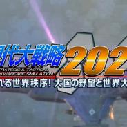 システムソフト・ベータ、PS4『現代大戦略2020~揺れる世界秩序!大国の野望と世界大戦~』のOPムービー公開!
