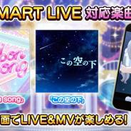 バンナム、『デレステ』で「SMART LIVE」対応楽曲追加や衣装のカラー追加、3人のアイドルとのメモリアルコミュの追加を行うアップデート