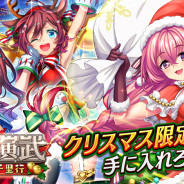 エイチーム、『三国BASSA!!』でクリスマス限定イベント「進軍演武 ~聖夜の千里行~」開催! 「小喬」「大喬」「許チョ」がクリスマス衣装で登場