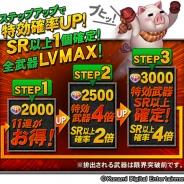 KONAMI、『巨神戦争』で「第7次巨神戦争」を開催 サービス開始3カ月記念キャンペーンで「巨神石×5,400個」を3,000円で販売