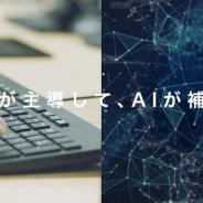 monoAI technology、杉田智和さんナレーションのAIQA事業の紹介動画を公開! CEDEC2020では3つの講演も実施