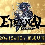 アソビモ、新作MMORPG『ETERNAL(エターナル)』のリリース日を12月15日に決定! PC版も同時リリース!