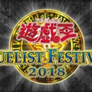KONAMI、7月28日・29日に開催予定の「遊☆戯☆王 デュエリストフェスティバル 2018」の東京会場での開催の中止・時間変更の可能性を発表