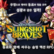 コロプラ、ひっぱりアクションRPG『スリングショットブレイブズ』を韓国で配信決定。韓国版の公式コミュニティサイトも公開