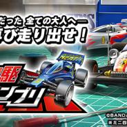 バンナム、最新作『ミニ四駆 超速グランプリ』で棚橋弘至選手、徳井青空さん、かえひろみさんがライバルレーサーとして参戦決定!