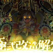 グリモア、『ブレイブソード×ブレイズソウル』でランクSを含めた5魔剣の極弐改造を解禁