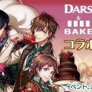 ジークレスト、『夢王国と眠れる100人の王子様』が森永製菓のチョコレート菓子「ダース」「ベイク」とのコラボキャンペーンを12月4日より実施!