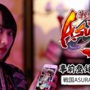 サムザップ、開発中の新作『戦国ASURA』のオリジナルCMを本日より渋谷の大型ビジョンで放映 オーディショングランプリの柳瀬蓉さんが出演