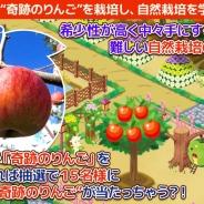サクセスとエルディ、木村興農社と提携し『畑っぴ~里山くらし~』で実物の「奇跡のりんご」がもらえるイベントを開催