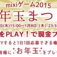 ミクシィ、「mixiゲーム2015 お年玉まつり!」を開催…人気42タイトルで遊ぶと現金やミクシィポイントが当たるかも