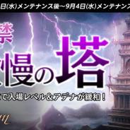 NCジャパン、『リネージュM』に新特殊ダンジョン「傲慢の塔」を実装 攻城戦記念特設サイトを公開や新変身7種の登場なども発表