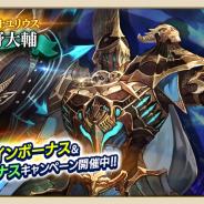 Donuts、『ロストキングダム』にて新キャラクター「重装騎士 ユリウス」を実装! 合計1200ジェムを獲得できる特別ログボなど参戦を記念キャンペーンも