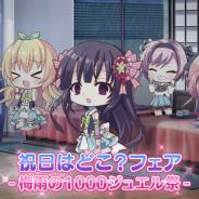 ポニーキャニオンとhotarubi、『Re:ステージ!プリズムステップ』で祝日はどこ?フェア-梅雨の1000ジュエル祭り-の開始を発表!