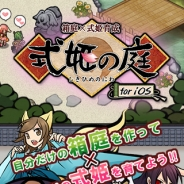 アピリッツ、iOS版『式姫の庭』でサービス開始一周年を記念した5大キャンペーンを実施 既存プレイヤーにも新規プレイヤーにもお得が盛りだくさん